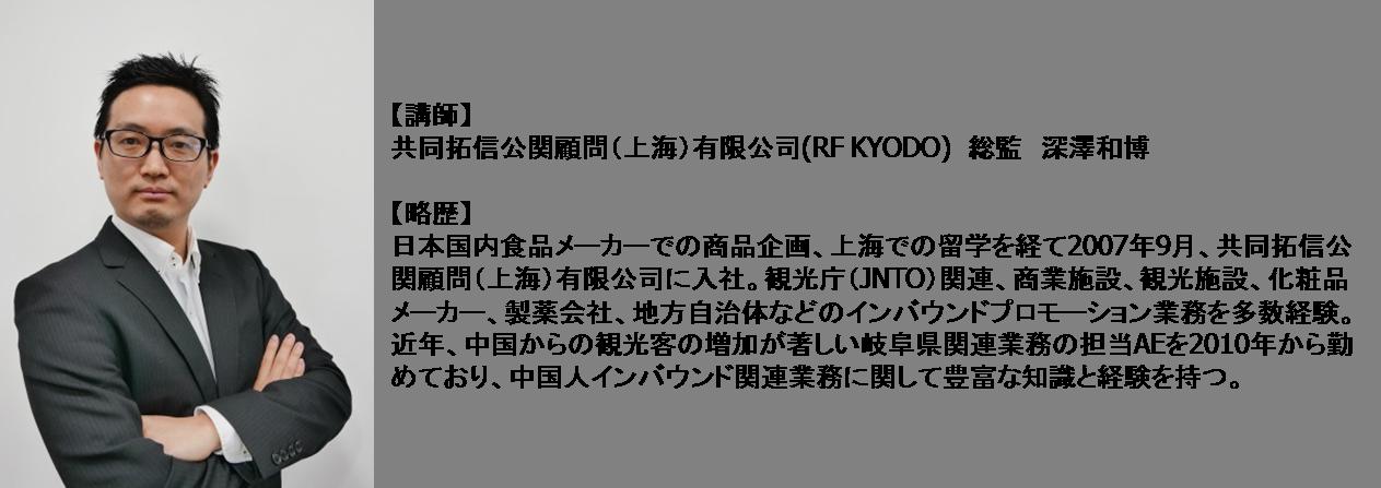 fukazawa1