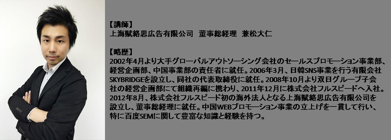 kanematsu1