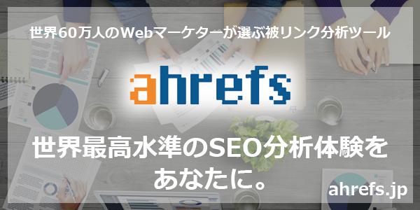ahrefs_プレスリリース_バナー_re