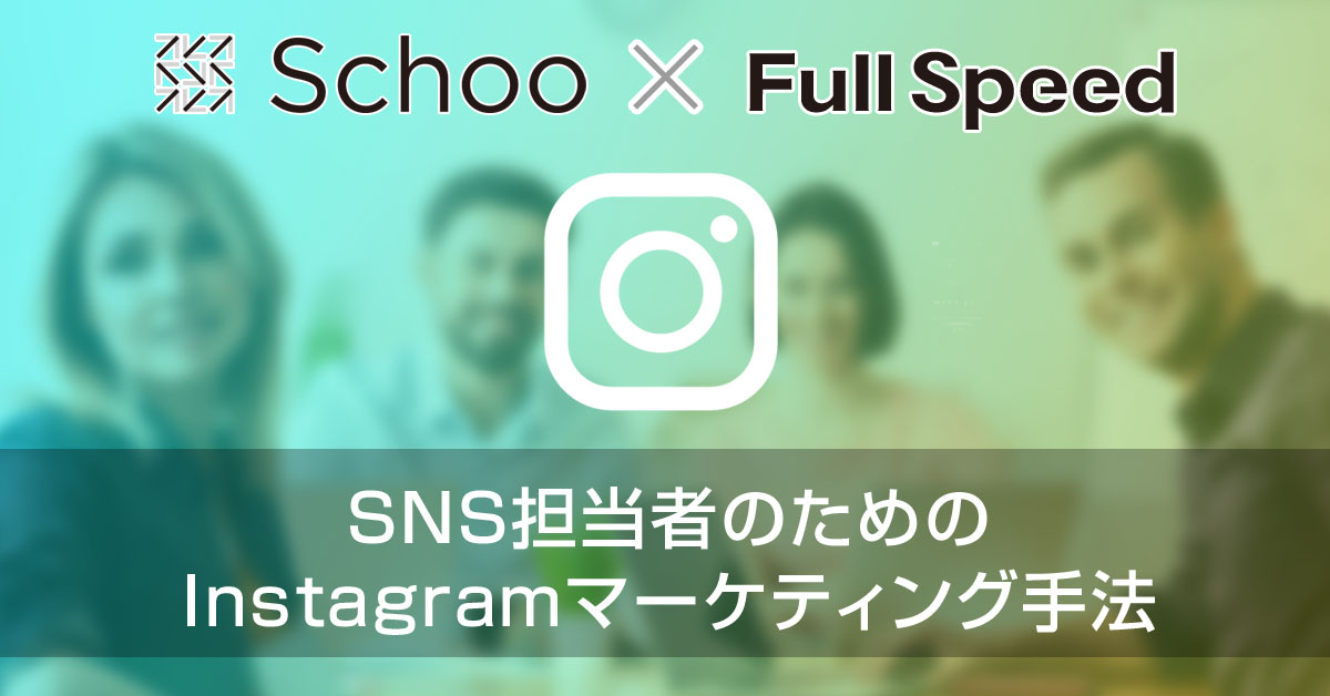 schoo_fs3