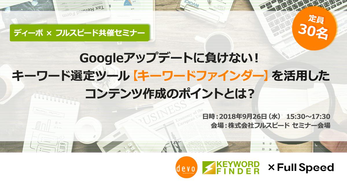 20180903キーワードファインダーセミナーバナー