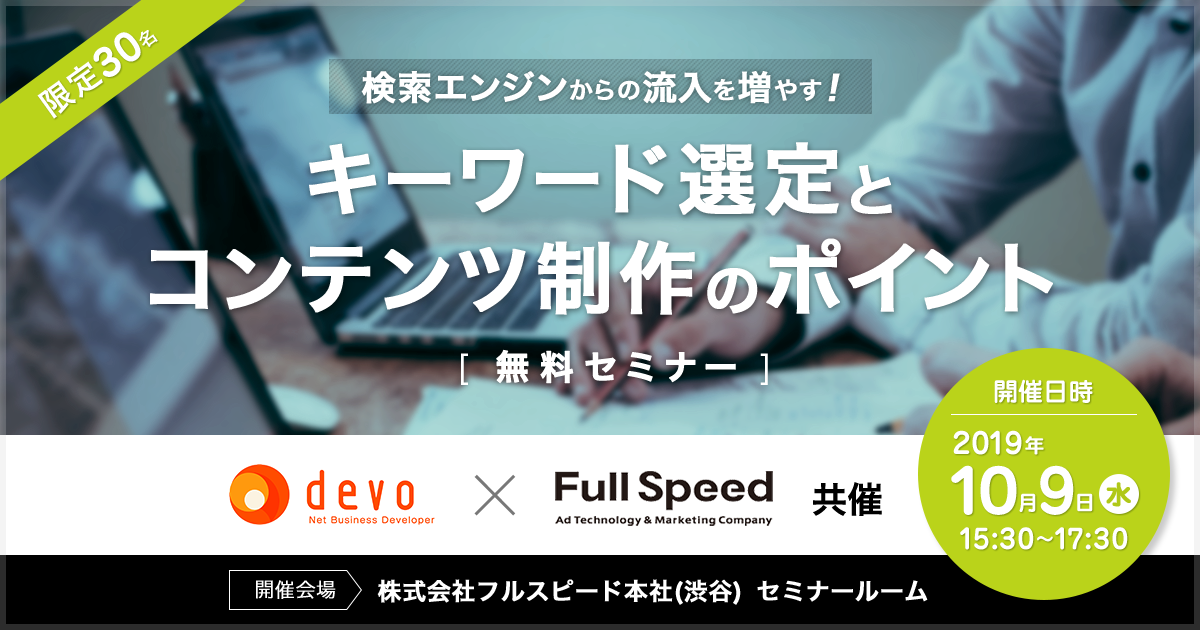 devo_fullspeed_1200_630