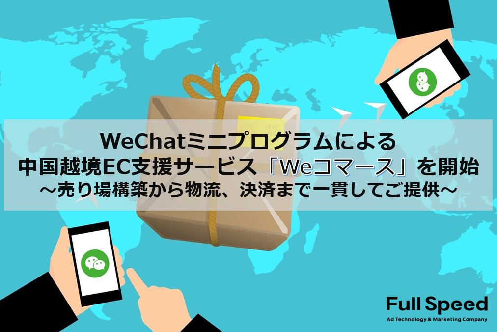 Weコマース画像
