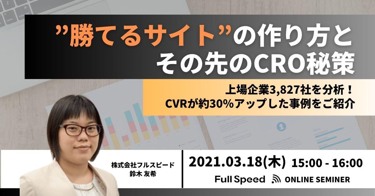 20210318_cro_seminerbanner