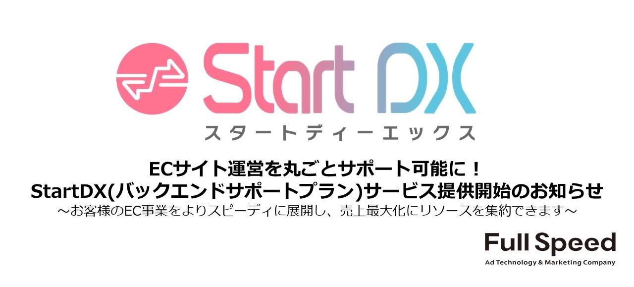 startDXトリミング