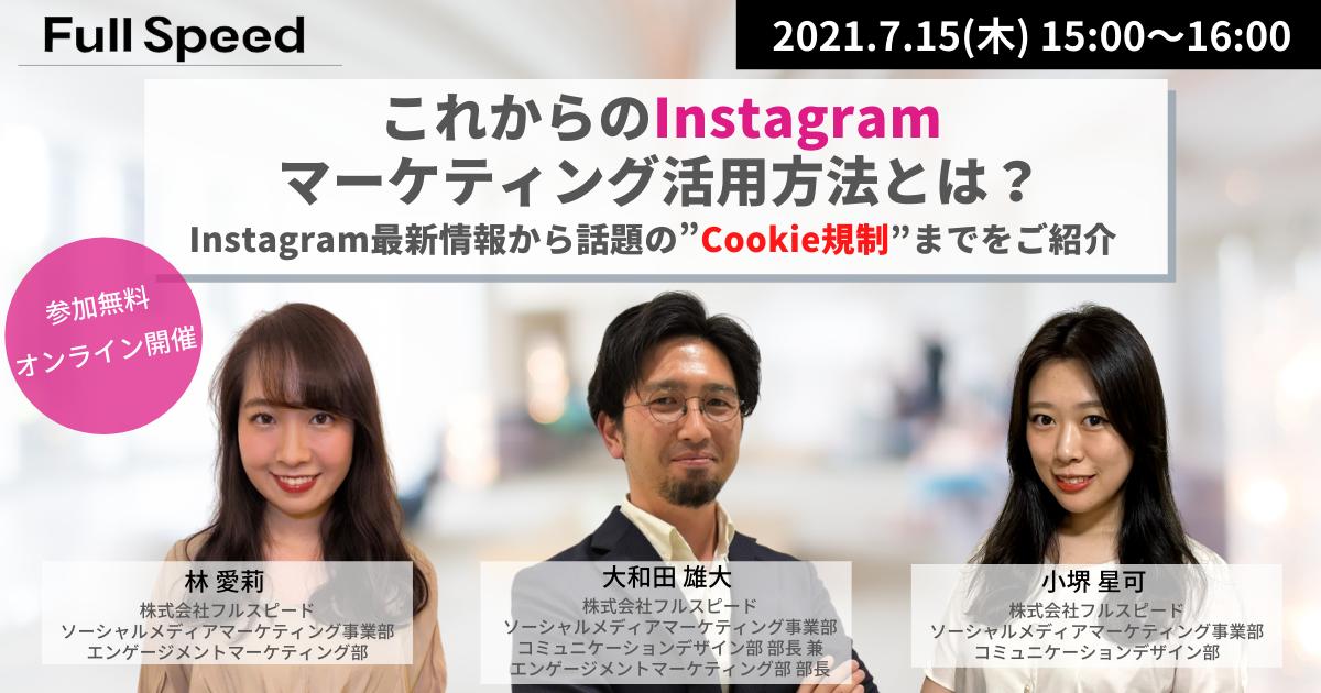 20210715_Instagramセミナー_バナー_修正